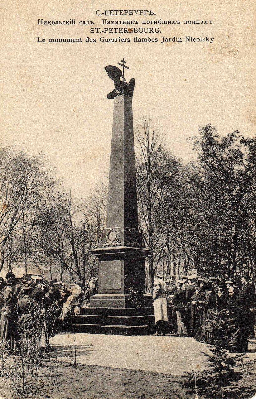 Никольский сад. Памятник погибшим воинам