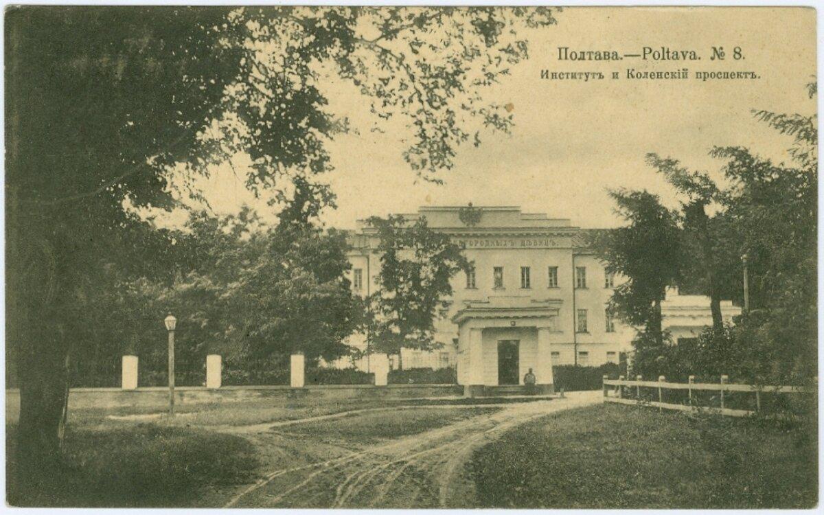 Институт и Коленский проспект