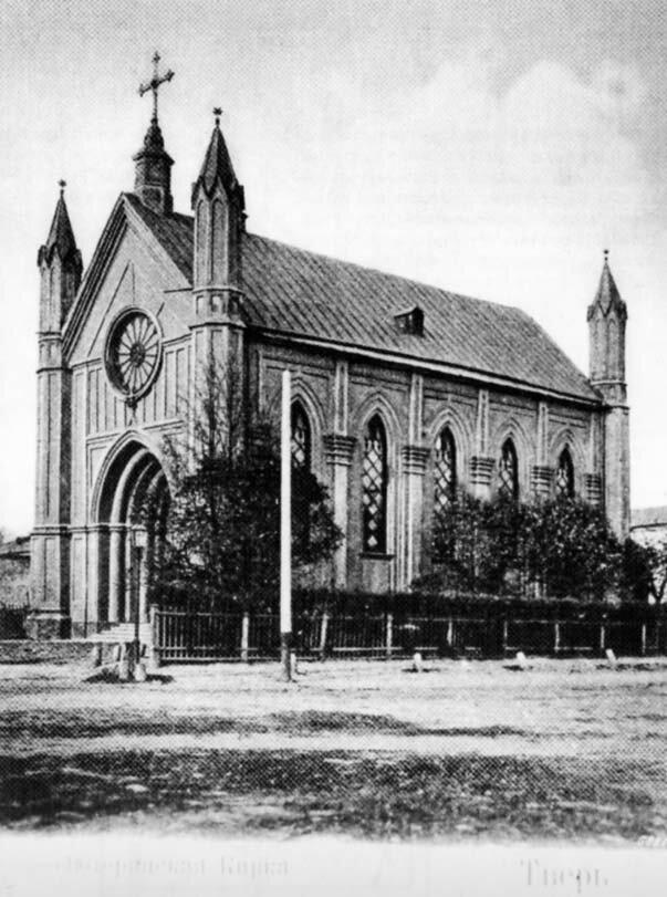 Кирха. 1890