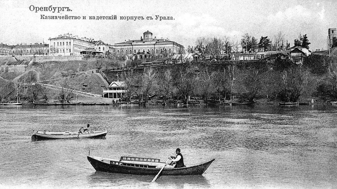 Казначейство и кадетский корпус с Урала