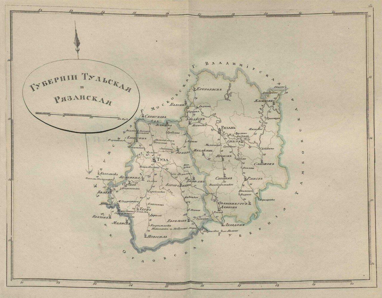 16. Тульская и Рязанская губернии