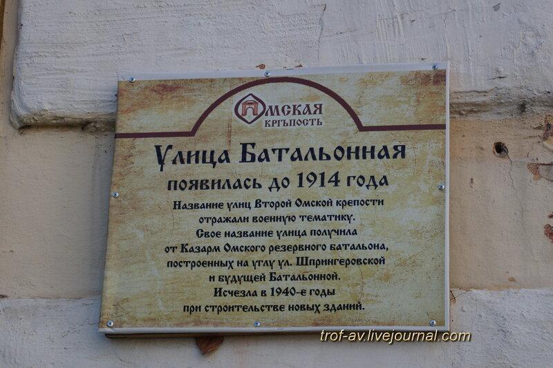 Казарма реззервного батальона, историко-культурный комплекс Старая крепость, Омск