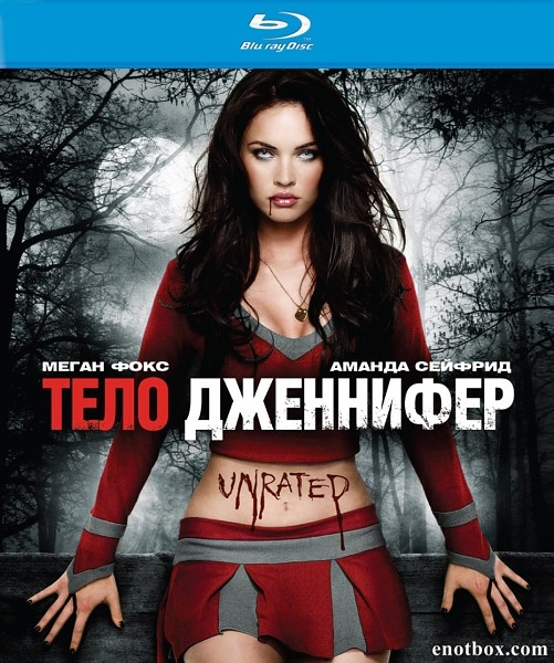 Тело Дженнифер / Jennifer's Body [UNRATED] (2009/BDRip/HDRip)