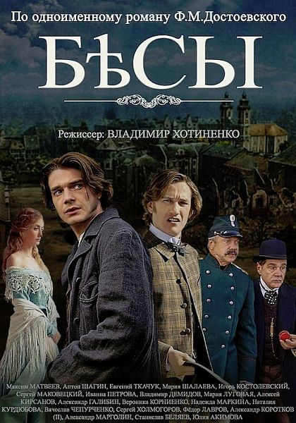 Бесы (2014) DVDRip + WEB-DLRip + HDTVRip + SATRip