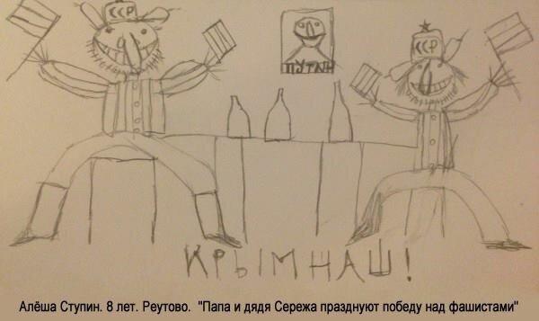Рисунки 8-летнего мальчика о ситуации в Крыму