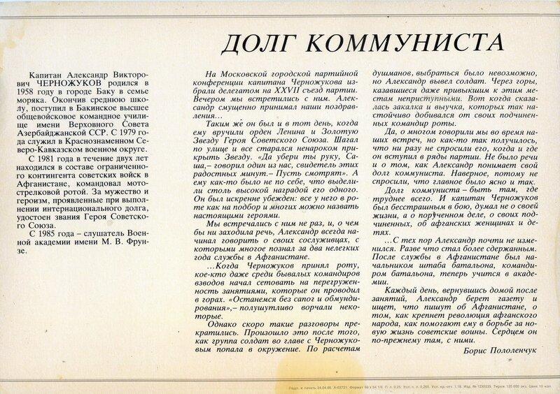 Александр Черножуков (2).jpg