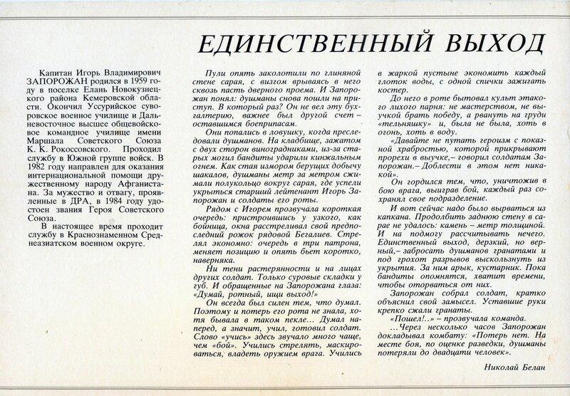 Игорь Запорожан (2).jpg