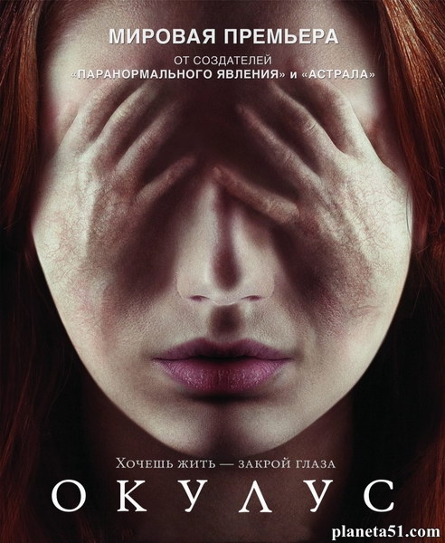 Окулус / Oculus (2013/WEB-DL/WEB-DLRip)