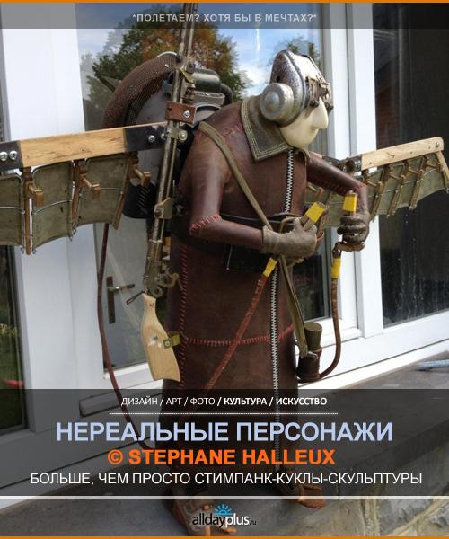 Stephane Halleux и его персонажи. Больше, чем просто стимпанк
