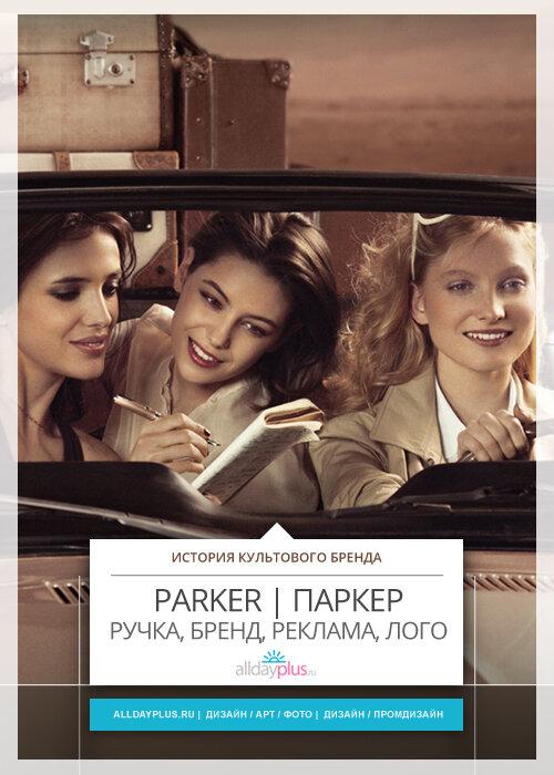 Parker. Ручки Паркер. История культового бренда