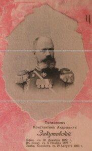Полковник Константин Андреевич Закутовский. Портрет.