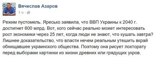 """Хроники триффидов: Убогий сельский хохлоцирк. Или о """"великих украх"""""""