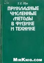 Книга Прикладные численные методы в физике и технике