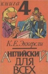 Книга Английский для всех К-4 К.Е.Эккерсли 1992