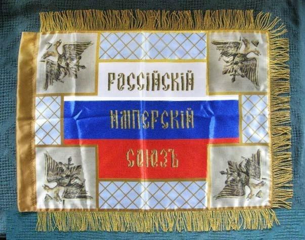 Знамя РИС-О 1 сторона