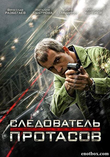 Следователь Протасов (1-16 серии из 16) / 2014 / РУ / SATRip