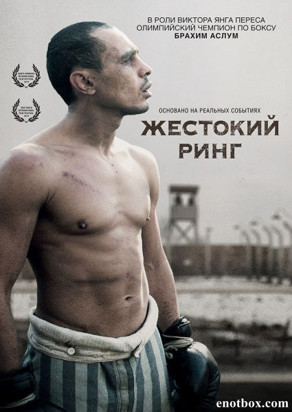 Жестокий ринг / Victor Young Perez (2013/WEB-DL/WEB-DLRip)
