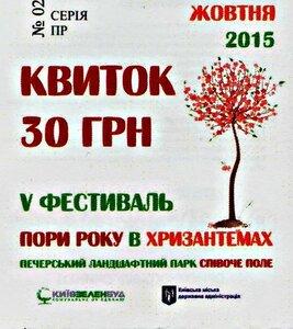 Входной билет на выставку хризантем 2015