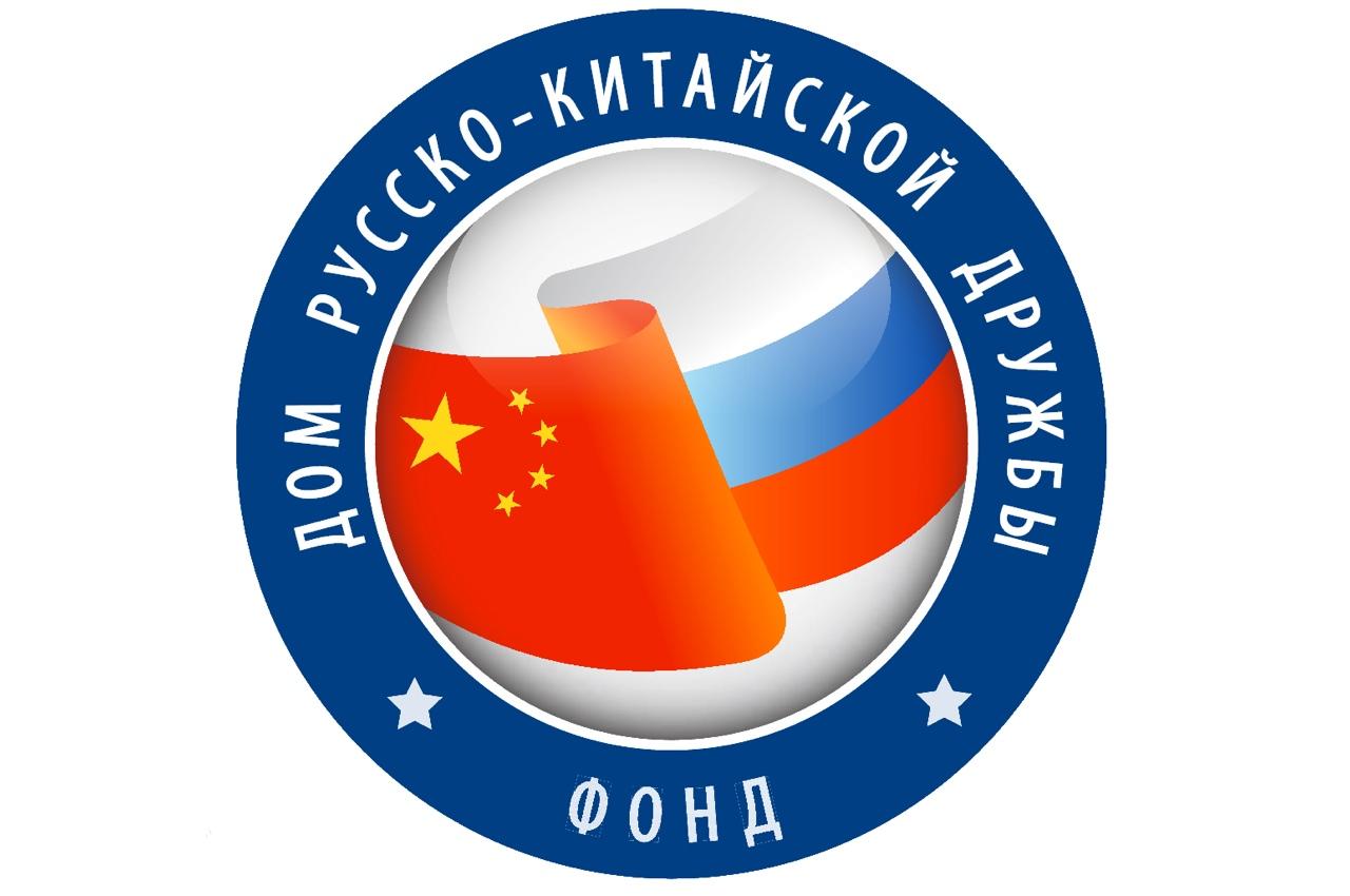 Логотип Дома Российско-Китайской Дружбы