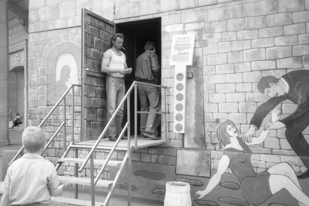 Петровский остров. Начало кооперативного движения. Аттракцион Пещера ужасов
