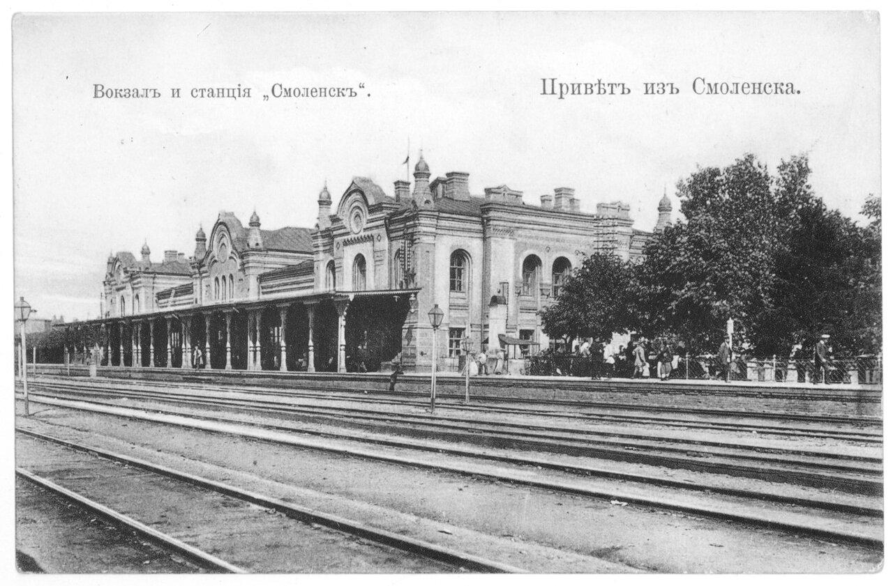 Вокзал и станция