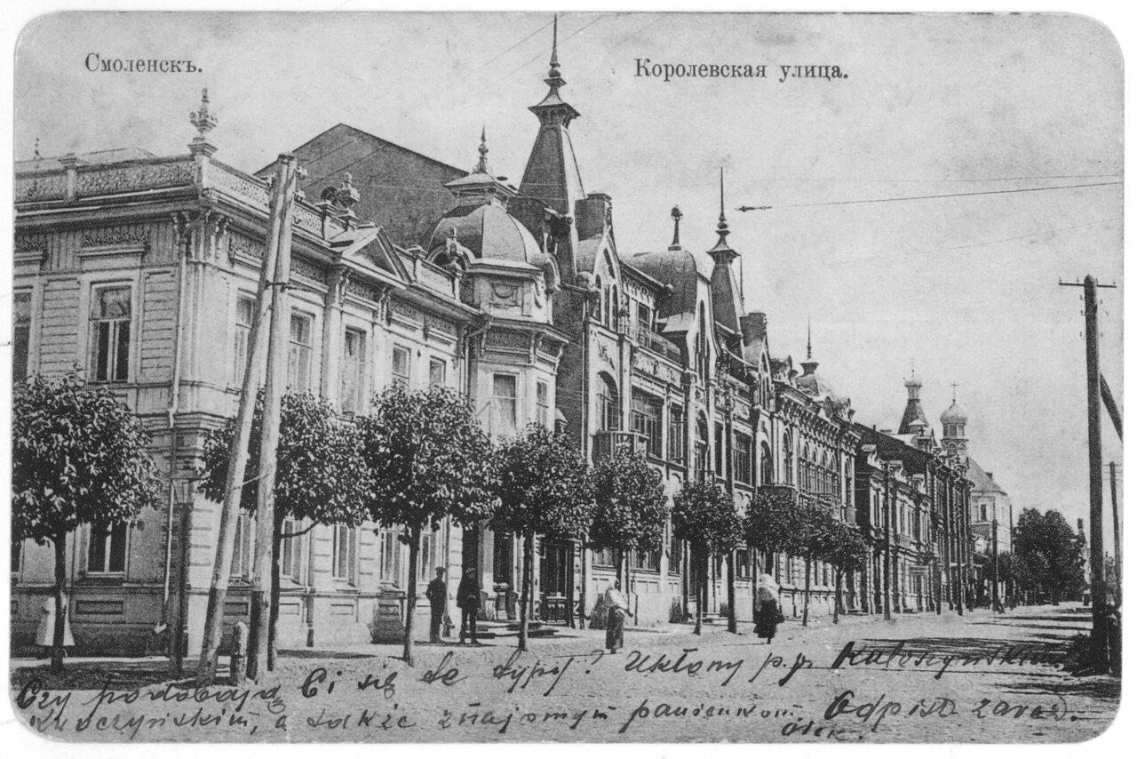 Королевская улица