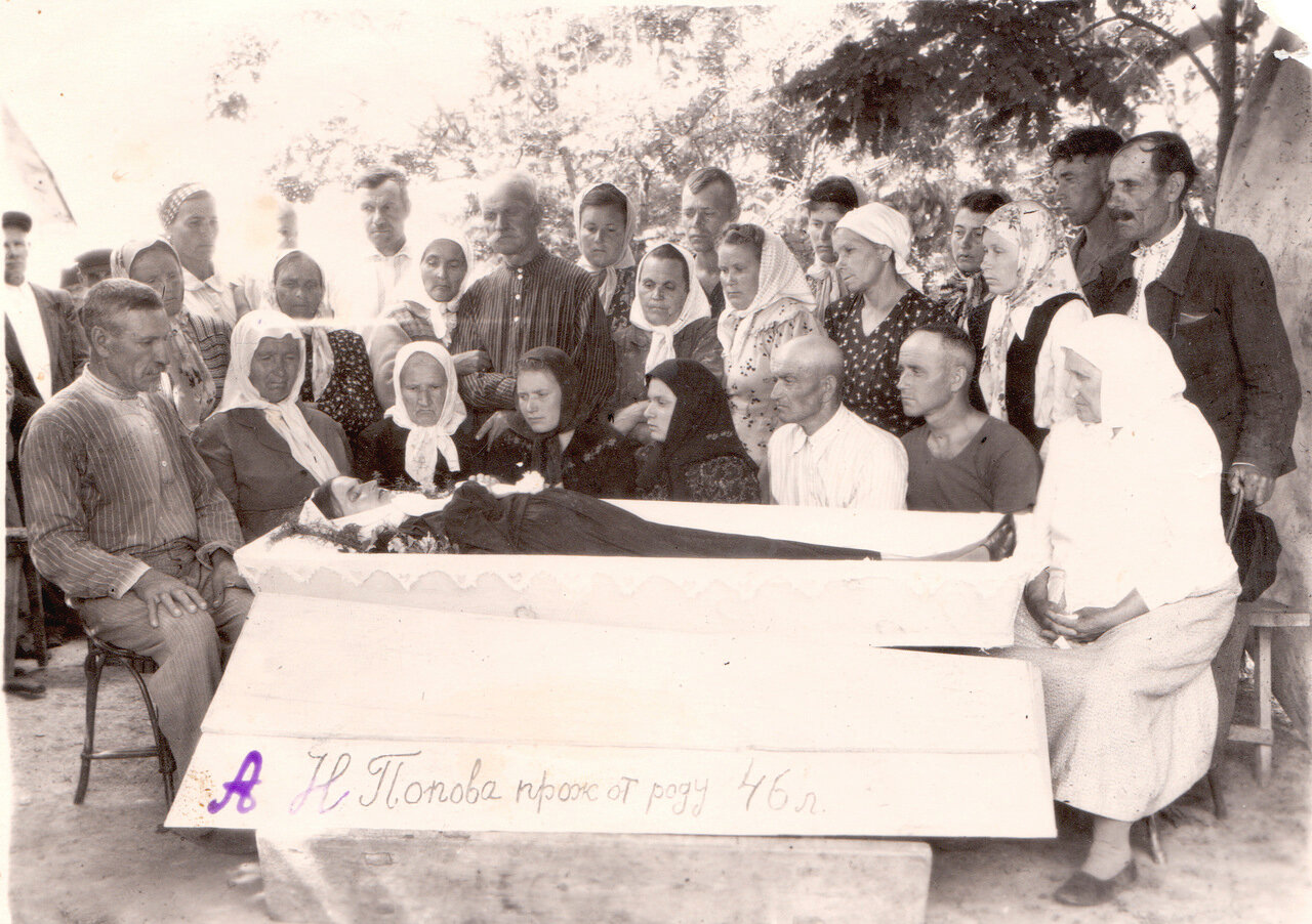 Похороны А.Н. Попова. 1956..