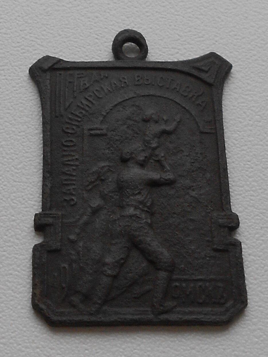Памятный жетон Выставки