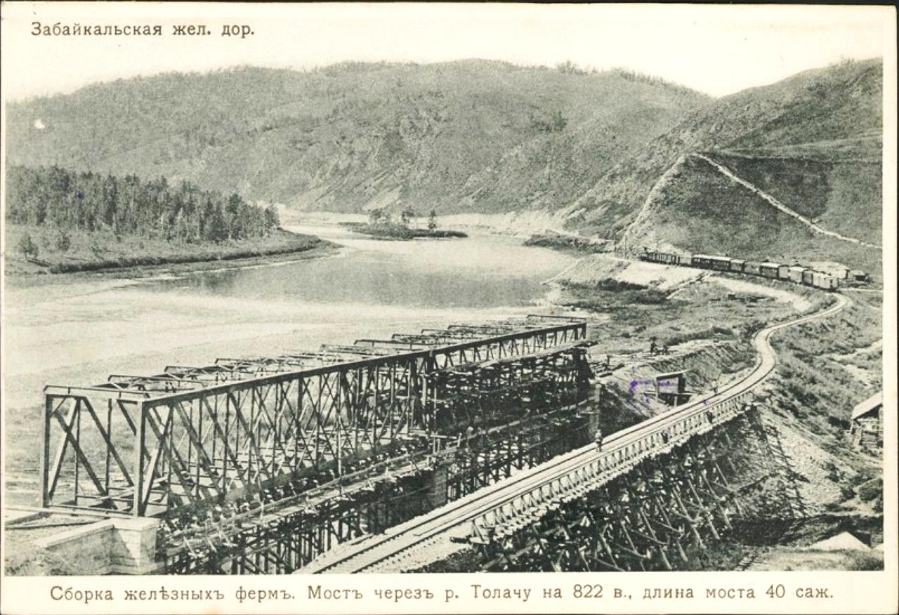 Сборка железных ферм. Мост через реку Толачу на 822 версте, длина моста 40 саженей