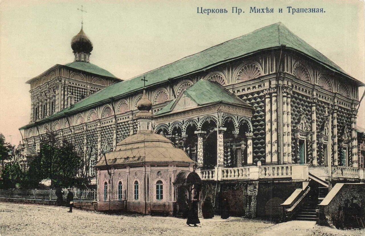 Троице-Сергиевская Лавра. Церковь пр. Михея и Трапезная