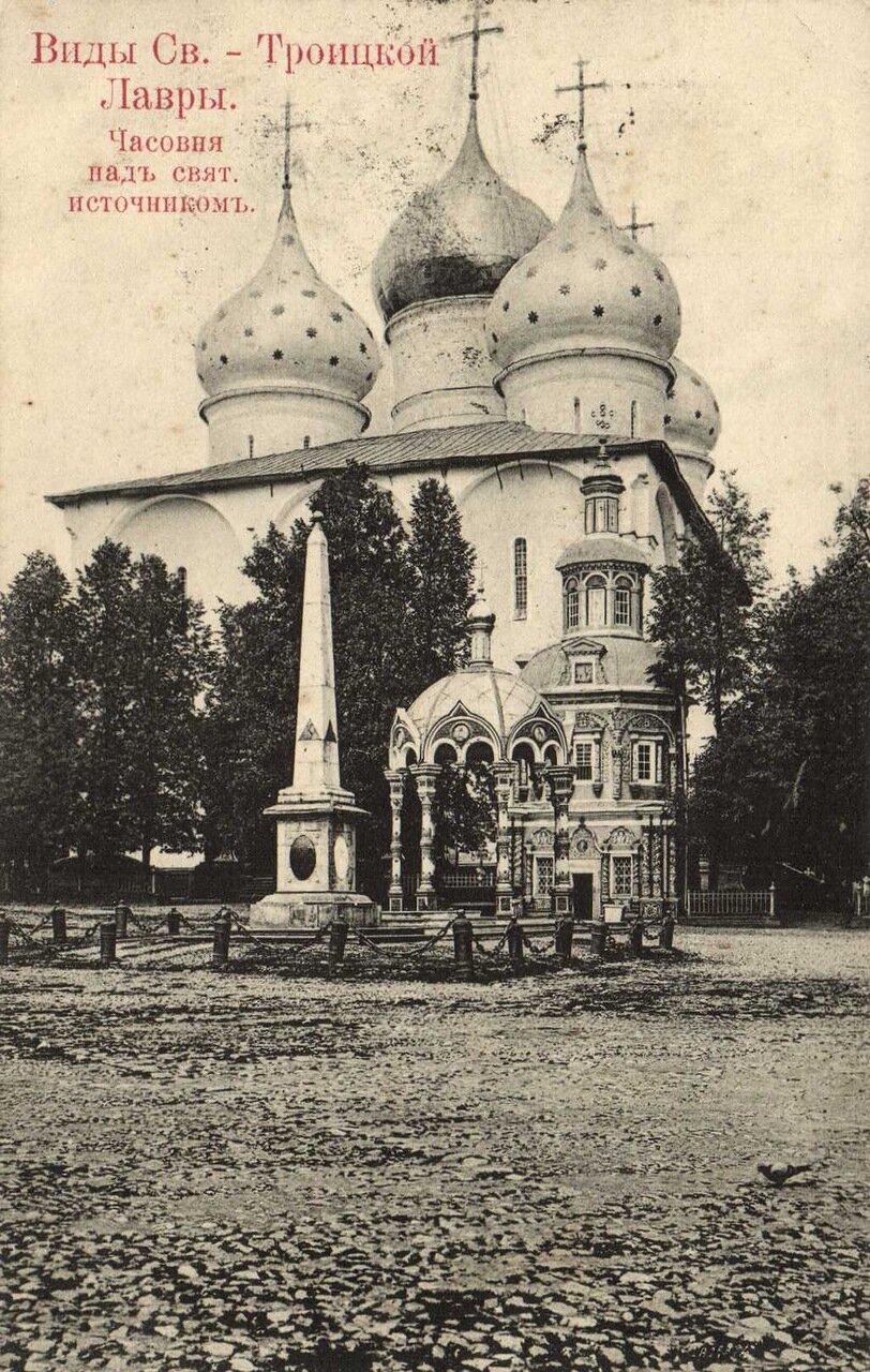 Троице-Сергиевская Лавра. Часовня над святым источником
