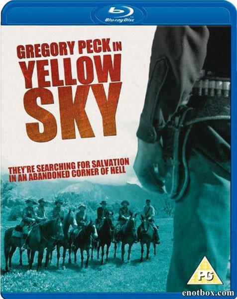 Желтое небо / Yellow Sky (1948/HDRip)