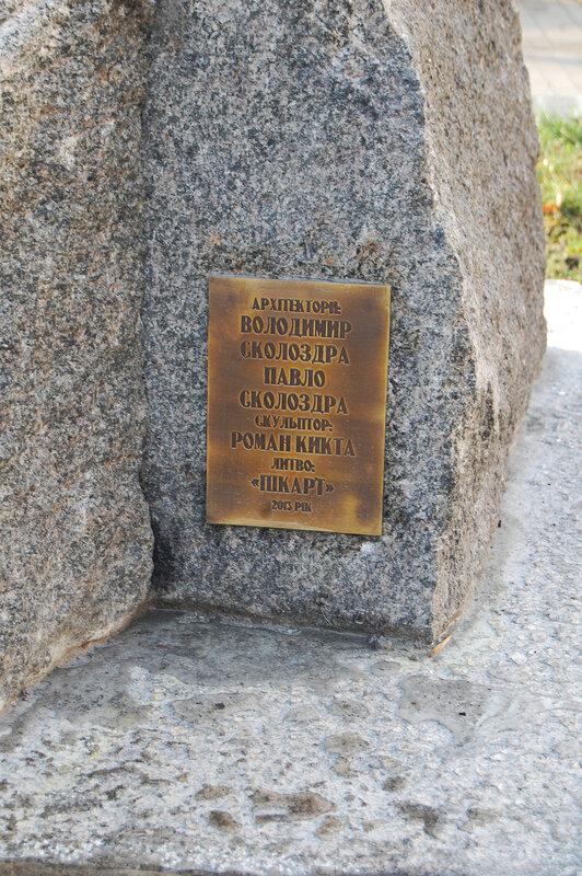 Памятник Кульчицкому
