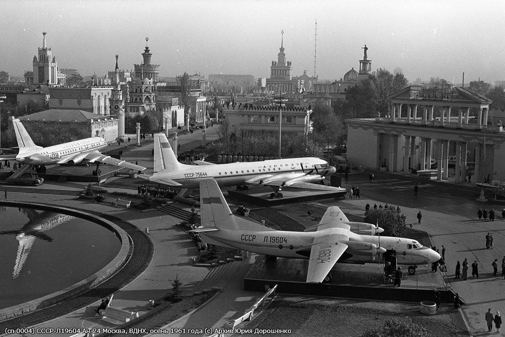 Ил-18А это СССР-75664 (на ВДНХ