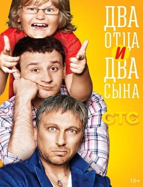 Два отца и два сына (2013) WEB-DLRip + SATRip
