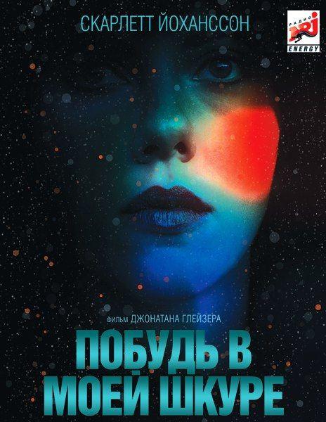 ������ � ���� ����� / Under the Skin (2013) BDRip 1080p/720p + HDRip