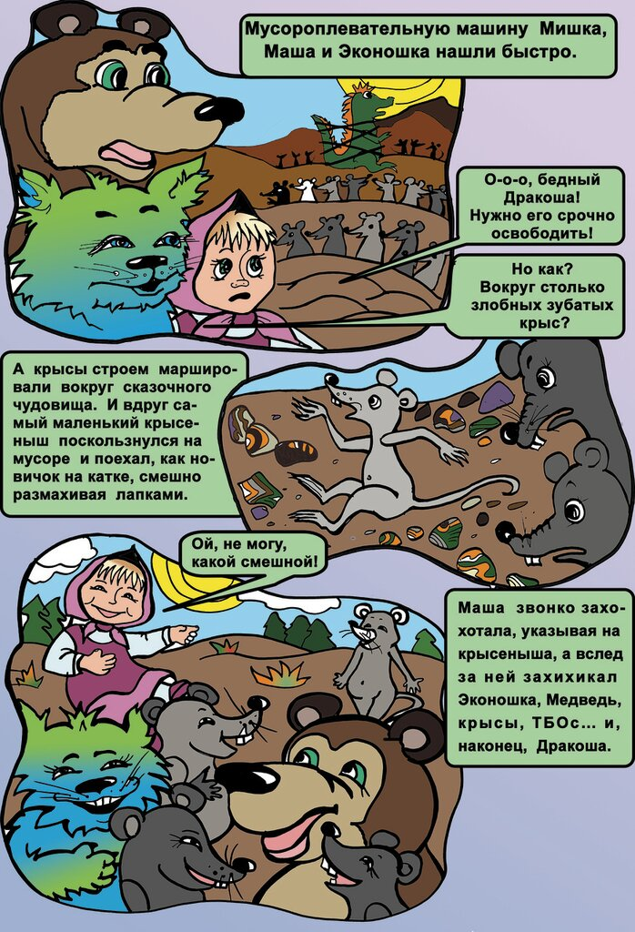Эконошка - миссия Арктика (комикс) - фото 7