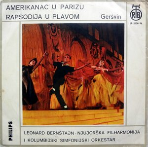 Г. Гершвин. Американец в Париже & Голубая рапсодия (1963) [PGP RTB, LP 2358 Ph]