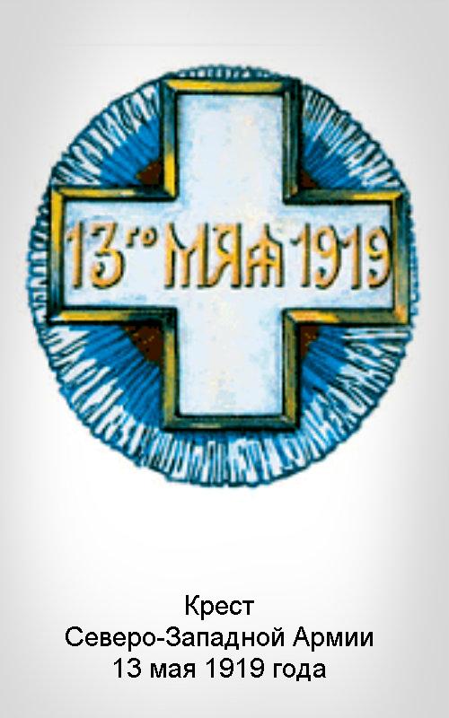 2-01 Крест Северо-Западной Армии 13 мая 1919 года