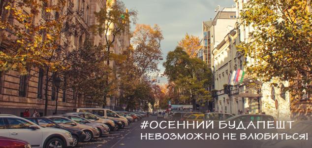 Осенний Будапешт.jpg