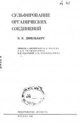 Книга Сульфирование органических соединений