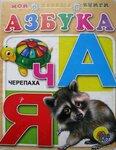 Азбука.Мои первые книжки