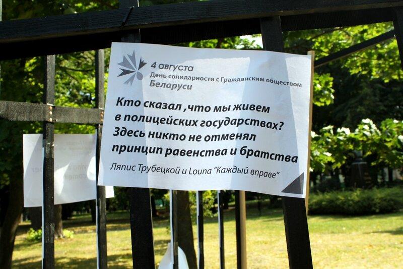 Листовка солидарности с Беларусью