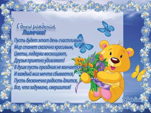 Поздравление с днём рождения лиле в прозе 13
