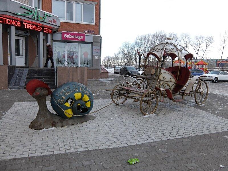 Абакан - Улитка