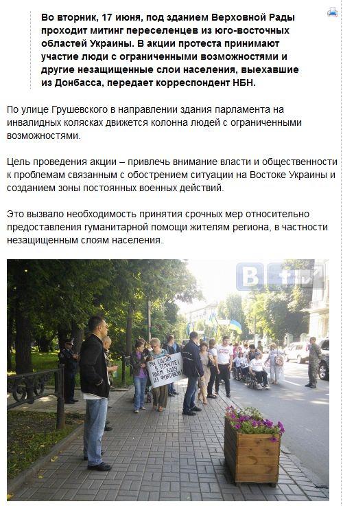 FireShot Screen Capture #394 - 'Независимое бюро новостей I Беженцы с Донбасса требуют под Радой социальной защиты и прекращения АТО' - nbnews_com_ua_ru_news_124473.jpg