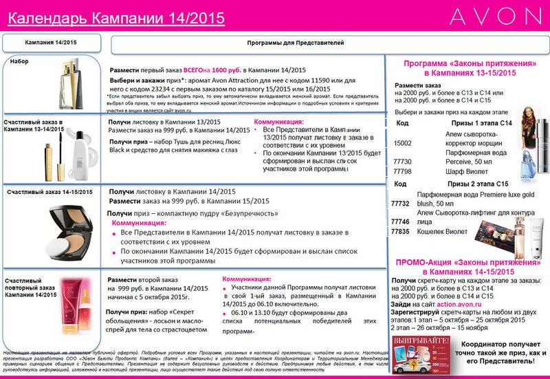 календарь Кампании 14 2015