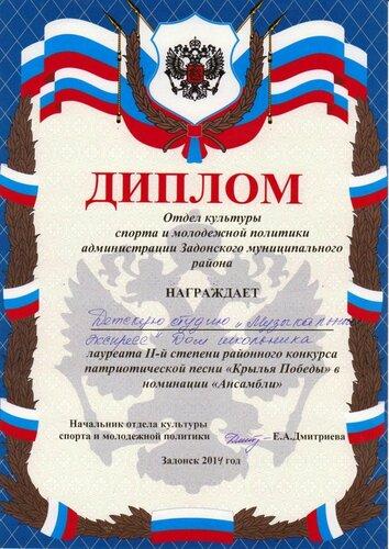 Крылья Победы - 2014, Музыкальный экспресс (Задонск)
