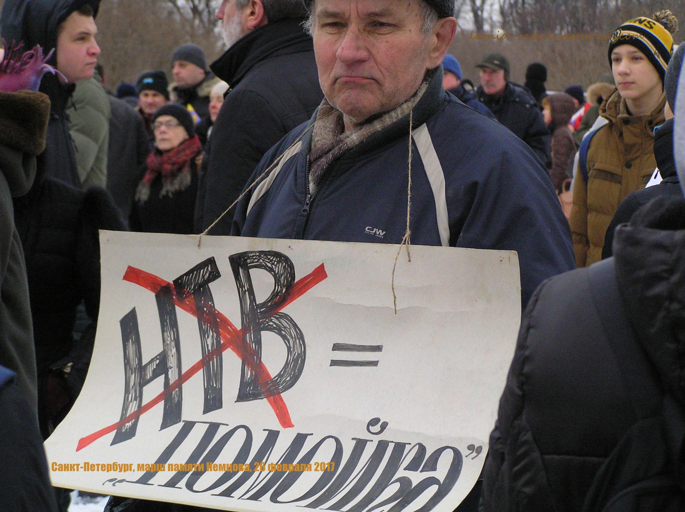 2 Немцов 72.JPG