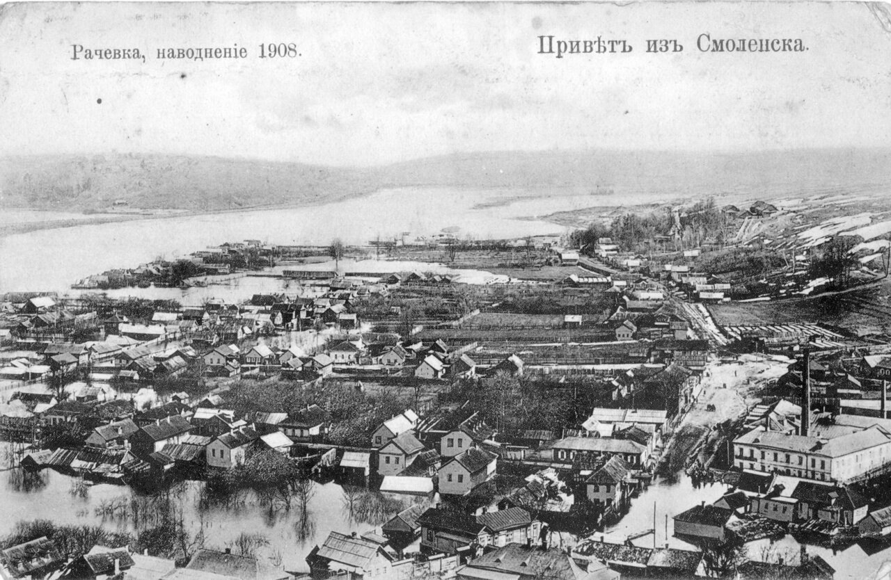 Рачевка, наводнение 1908